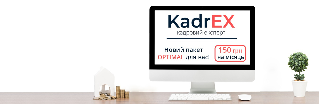 Максимальні можливості системи KadrEX за оптимальною ціною.