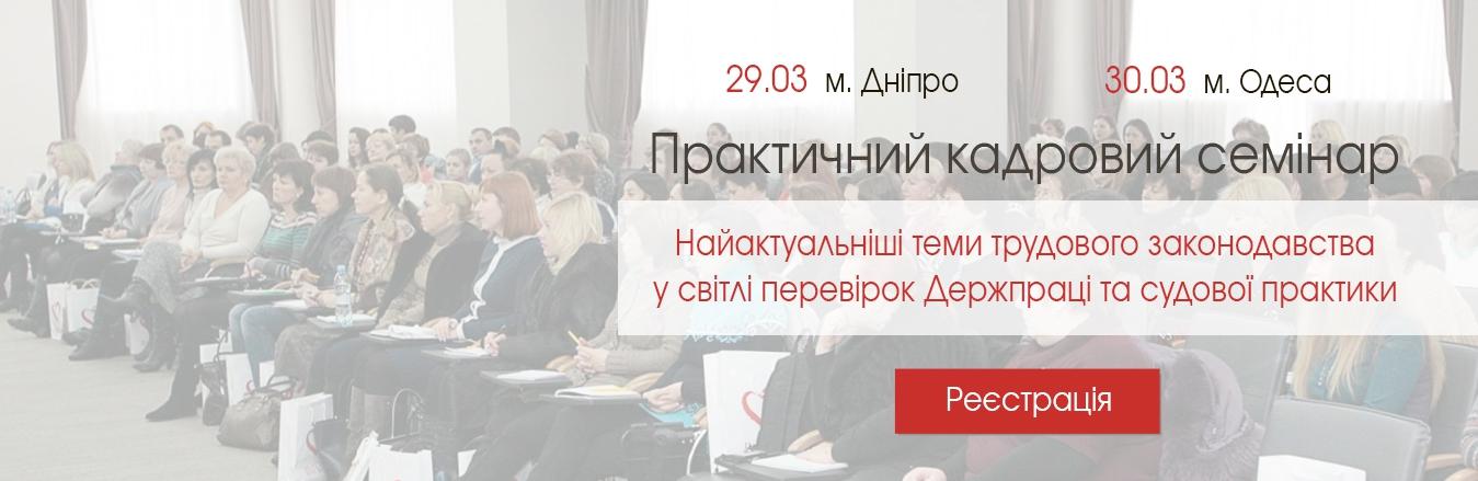 Кадровий семінар Одеса Дніпро