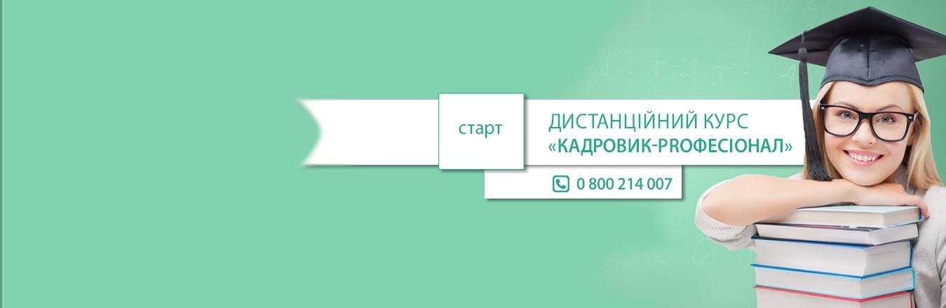 Кадровик-PROфесіонал