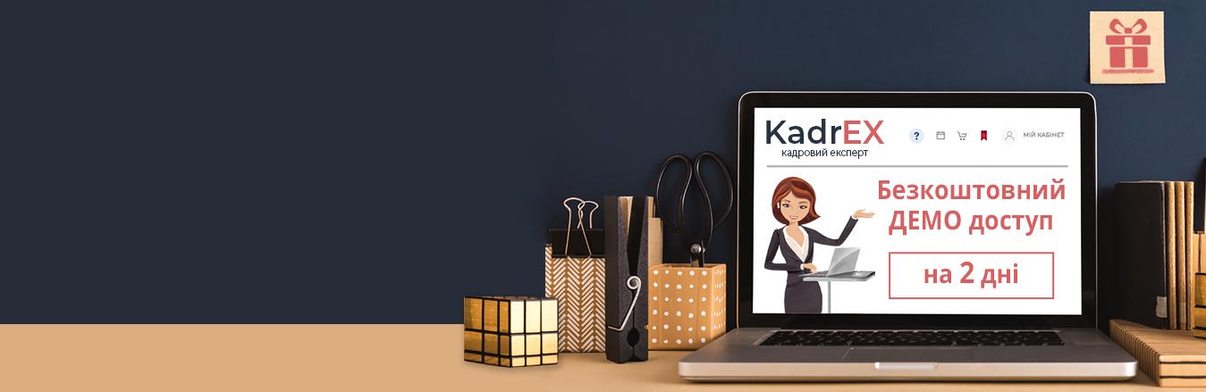 Система KadrEX — база актуальних відповідей для кожного кадровика